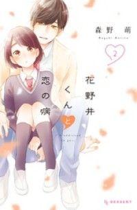 花野井くんと恋の病 ― 2巻 Kinoppy電子書籍ランキング