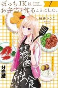 ぼっちJKはお弁当を作ることにした。 分冊版 ― 1巻/柚井ふうこ Kinoppy無料コミック電子書籍