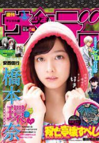 週刊少年サンデー ― 2018年46号(2018年10月10日発売) Kinoppy電子書籍ランキング
