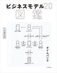 ビジネスモデル2.0図鑑 Kinoppy電子書籍ランキング