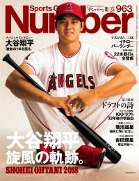 Number(ナンバー) 963号 電子版 Kinoppy電子書籍ランキング