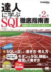 達人に学ぶSQL徹底指南書 第2版 初級者で終わりたくないあなたへ Kinoppy電子書籍ランキング