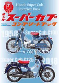 ホンダ スーパーカブ コンプリートブック Kinoppy電子書籍ランキング