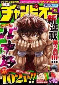 週刊少年チャンピオン2018年46号 Kinoppy電子書籍ランキング