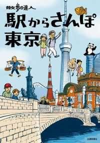 散歩の達人 駅からさんぽ東京 Kinoppy電子書籍ランキング