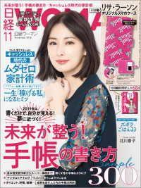 日経ウーマン 2018年11月号 Kinoppy電子書籍ランキング