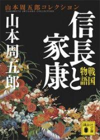 戦国物語 信長と家康 Kinoppy電子書籍ランキング