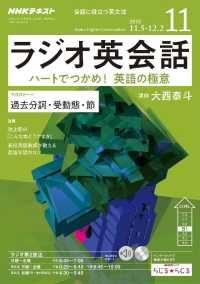 NHKラジオ ラジオ英会話 ― 2018年11月号 Kinoppy電子書籍ランキング