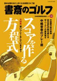 書斎のゴルフ VOL.40 読めば読むほど上手くなる教養ゴルフ誌 Kinoppy電子書籍ランキング