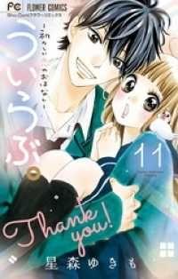 ういらぶ。ー初々しい恋のおはなしー ― 11巻 Kinoppy電子書籍ランキング