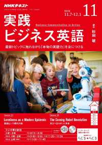 NHKラジオ 実践ビジネス英語 ― 2018年11月号 Kinoppy電子書籍ランキング