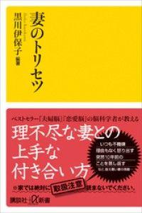 妻のトリセツ Kinoppy電子書籍ランキング