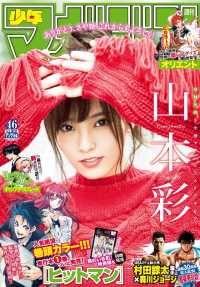週刊少年マガジン ― 2018年 46号[2018年10月17日発売]/Kinoppy人気電子書籍