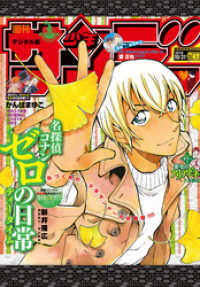 週刊少年サンデー ― 2018年47号(2018年10月17日発売)/Kinoppy人気電子書籍