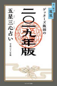 ゲッターズ飯田の五星三心占い 2019年版 金/銀の鳳凰 Kinoppy電子書籍ランキング