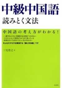 中級中国語 読みとく文法 Kinoppy電子書籍ランキング