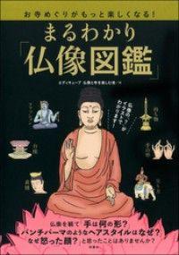 お寺めぐりがもっと楽しくなる!まるわかり「仏像図鑑」 Kinoppy電子書籍ランキング