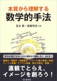 本質から理解する 数学的手法 Kinoppy電子書籍ランキング
