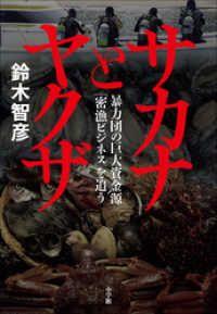 サカナとヤクザ ~暴力団の巨大資金源「密漁ビジネス」を追う~ Kinoppy電子書籍ランキング