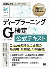 深層学習教科書 ディープラーニング G検定(ジェネラリスト) 公式テキスト Kinoppy電子書籍ランキング