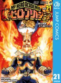 僕のヒーローアカデミア 21 Kinoppy電子書籍ランキング