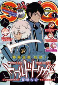ジャンプSQ. 2019年1月号 Kinoppy電子書籍ランキング