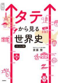 タテから見る世界史 パワーアップ版 Kinoppy電子書籍ランキング