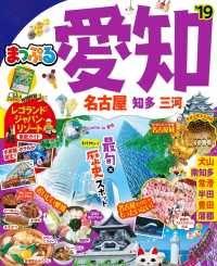まっぷる 愛知 名古屋 知多・三河'19 Kinoppy電子書籍ランキング