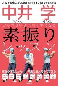 中井 学 ゴルフがいきなり上手くなる 素振りレッスン Kinoppy電子書籍ランキング