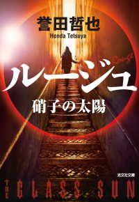 ルージュ~硝子の太陽~/ Kinoppy電子書籍