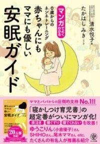 マンガでよくわかる 赤ちゃんにもママにも優しい安眠ガイド 0歳からのネンネトレーニング Kinoppy電子書籍ランキング
