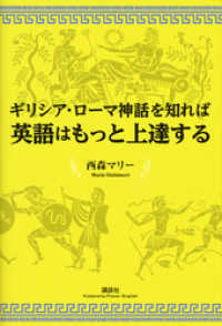 ギリシア・ローマ神話を知れば英語はもっと上達する Kinoppy電子書籍ランキング