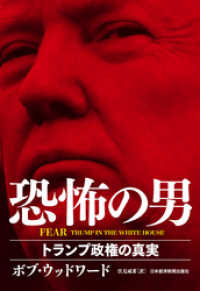 FEAR 恐怖の男 トランプ政権の真実 Kinoppy電子書籍ランキング