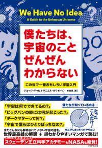 僕たちは、宇宙のことぜんぜんわからない ― この世で一番おもしろい宇宙入門 Kinoppy電子書籍ランキング