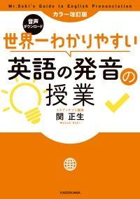 カラー改訂版 音声ダウンロード 世界一わかりやすい英語の発音の授業 Kinoppy電子書籍ランキング