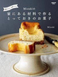 簡単なのに、自慢できる Mizukiの 家にある材料で作るとっておきのお菓子/ Kinoppy電子書籍