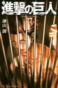 進撃の巨人 attack on titan ― 27巻 Kinoppy電子書籍ランキング
