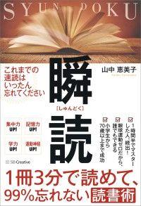 1冊3分で読めて、99%忘れない読書術 瞬読 Kinoppy電子書籍ランキング