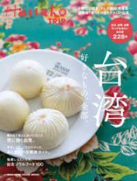 Hanako TRIP 台湾 好きなもの、全部。 Kinoppy電子書籍ランキング