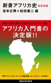 改訂新版 新書アフリカ史 Kinoppy電子書籍ランキング