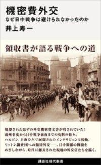 機密費外交 なぜ日中戦争は避けられなかったのか Kinoppy電子書籍ランキング