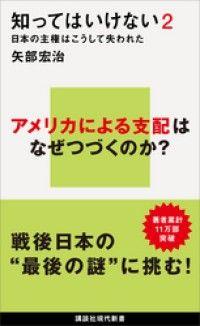 知ってはいけない2 日本の主権はこうして失われた Kinoppy電子書籍ランキング