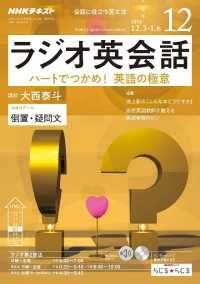NHKラジオ ラジオ英会話 ― 2018年12月号 Kinoppy電子書籍ランキング