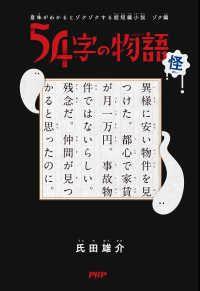 意味がわかるとゾクゾクする超短編小説 ゾク編 54字の物語 怪/ Kinoppy電子書籍