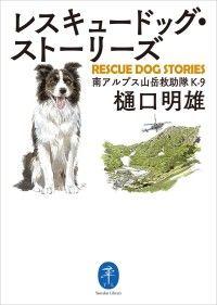 ヤマケイ文庫 レスキュードッグ・ストーリーズ Kinoppy電子書籍ランキング