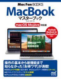 MacBookマスターブック macOS Mojave対応版 Kinoppy電子書籍ランキング