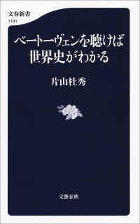 ベートーヴェンを聴けば世界史がわかる Kinoppy電子書籍ランキング