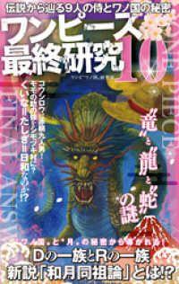ワンピース最終研究10 伝説から辿る9人の侍とワノ国の秘密 Kinoppy電子書籍ランキング