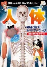 漫画でよめる! NHKスペシャル 人体ー神秘の巨大ネットワークー 2 脂肪・筋肉 ― ・骨のひみつ! Kinoppy電子書籍ランキング