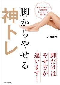 予約のとれない女性専門トレーナーが教える 脚からやせる神トレ Kinoppy電子書籍ランキング